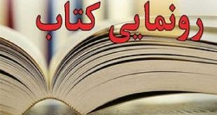 رونمایی و معرفی دو کتاب در نمایشگاه تخصصی کتب حوزوی