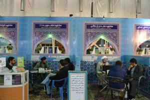 غرفه های مشاوره حوزه علمیه در نمایشگاه کتاب مشهد سال ۱۳۹۶ - 2