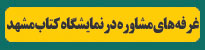 غرفه های مشاوره در نمایشگاه کتاب مشهد