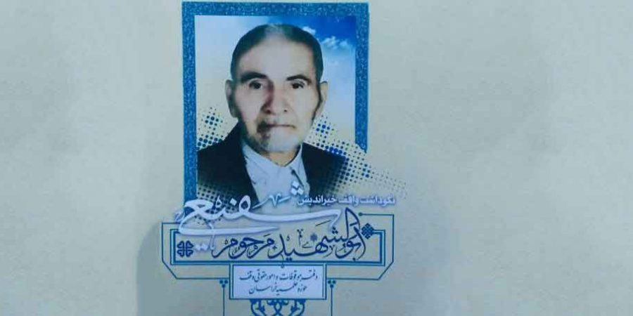 The Commemoration Of The Deceased Hajj Mojtaba Shafiee Will Be Held On Thursday