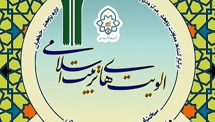 """Conducting A Scientific-Research Meeting Of """"Islamic Education Priorities"""""""