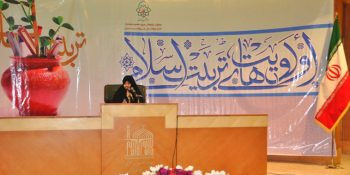 "Pictorial Report / Meeting Of ""The Priorities Of Islamic Education"""