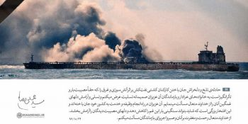 Ayatollah Khamenei's Message of Condolence on the loss of an oil tanker crew