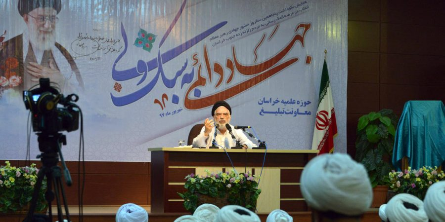 Pictorial Report / 'Permanent Jihad In Leader's Style' Conference