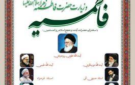 گزارش تصویری همایش علمی «بررسی شخصیتی و اعتقادی حضرت زهرا (سلام الله علیها) در قم