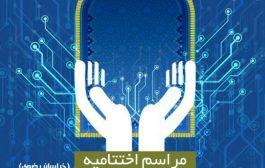 اختتامیه جشنواره نماز و فضای مجازی