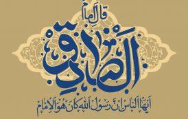 انسان ۲۵۰ ساله | امام صادق علیهالسلام
